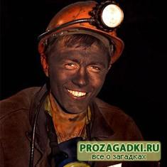 загадки про шахтера