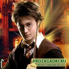 загадки. Гарри Поттер