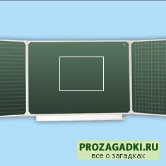 Про четырёхугольник
