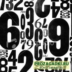 Про многозначное число