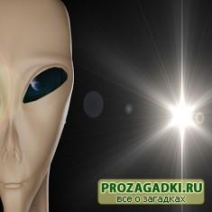 Инопланетяне существуют?
