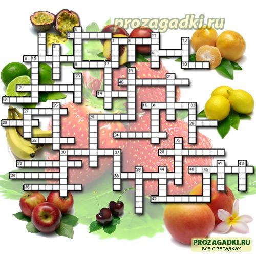 кроссворд про ягоды и фрукты