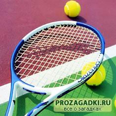 Про теннис