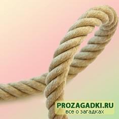 Про верёвку