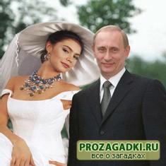 Путин и Кабаева - была ли свадьба