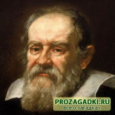 Кто такой Галилей?