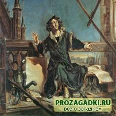Кто такой Коперник?