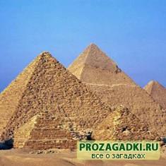 Разгаданы ли все тайны египетских пирамид?