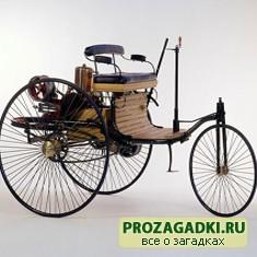 Каким был первый автомобиль?