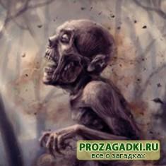 Зомби. Реальность или вымысел?