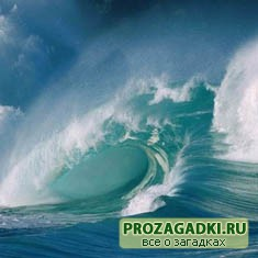 Загадки про волны