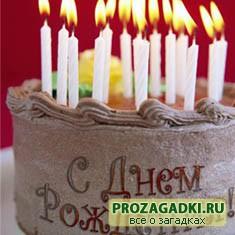 Про день рождения