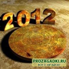 Каким будет новый год 2012?