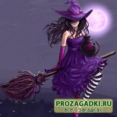 Кто такие ведьмы?