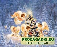 Рождественские стихи-загадки для детей