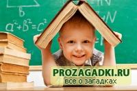 Как научить ребенка сочинять загадки?