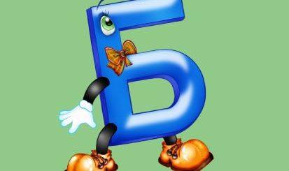 красивая буква б
