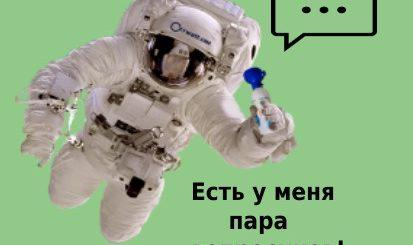 космонавт загадывает загадки
